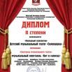 Диплом Театральный калейдоскоп 2020_0261.jpg